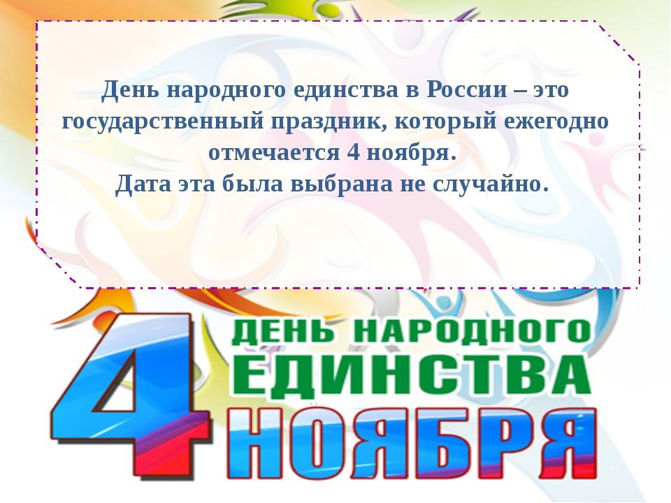 День народного единства в России – это государственный праздник, который ежег...