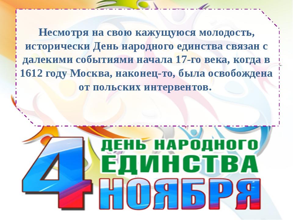 Несмотря на свою кажущуюся молодость, исторически День народного единства свя...