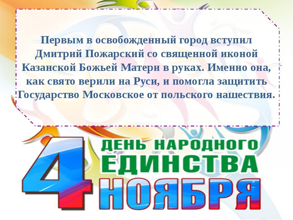 Первым в освобожденный город вступил Дмитрий Пожарский со священной иконой Ка...