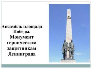 Ансамбль площади Победы. Монумент героическим защитникам Ленинграда