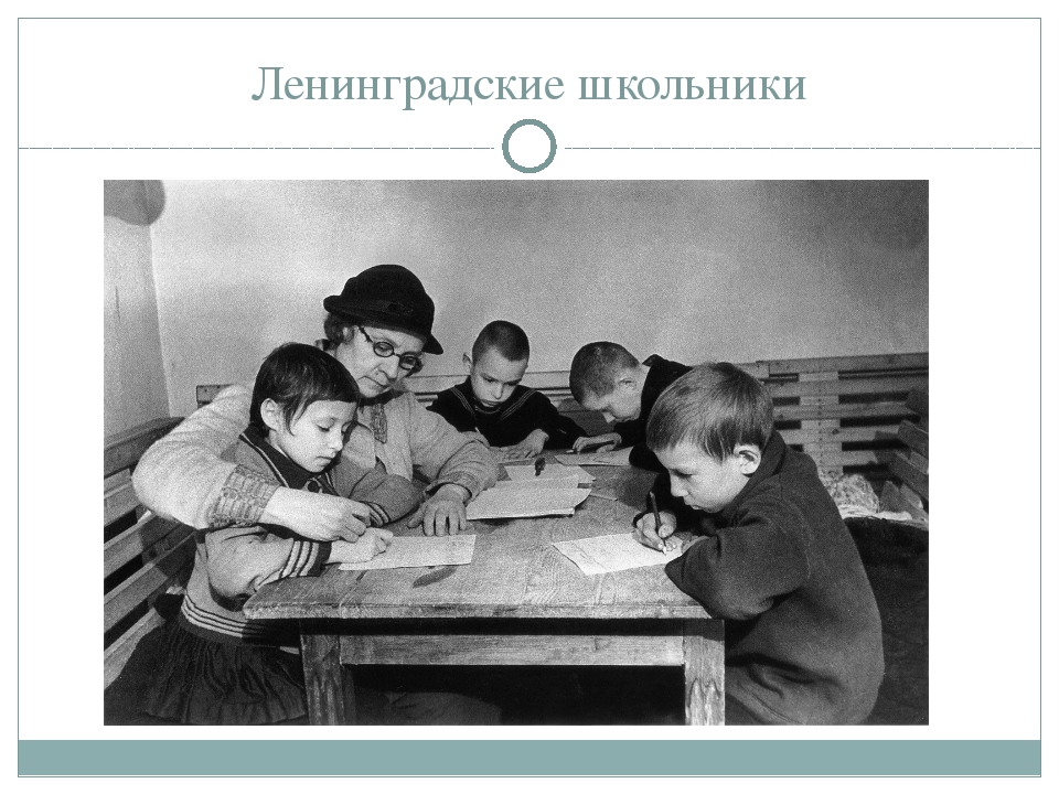 Ленинградские школьники