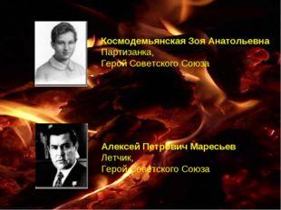 Космодемьянская Зоя Анатольевна Партизанка, Герой Советского Союза Алексей Пе