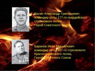 Васин Александр Григорьевич командир роты 177-го гвардейского стрелкового пол