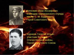Копенкин Иван Иосифович командир партизанского отряда имени С.М.Буденного,