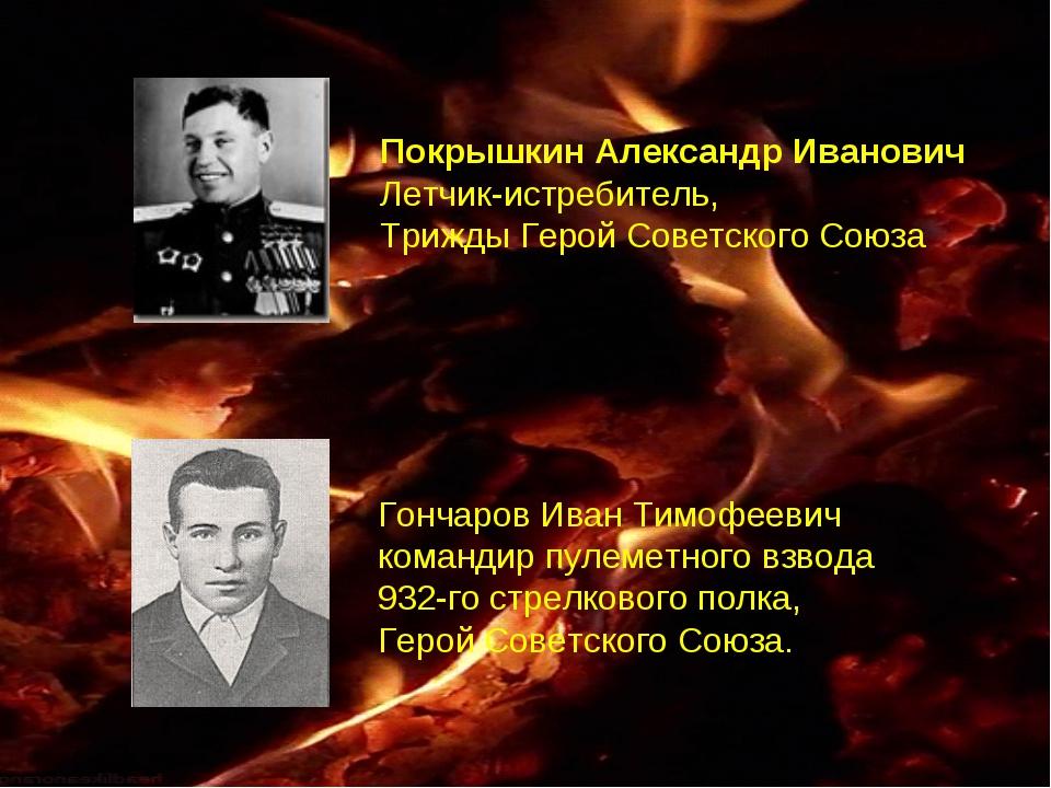 Покрышкин Александр Иванович Летчик-истребитель, Трижды Герой Советского Сою...