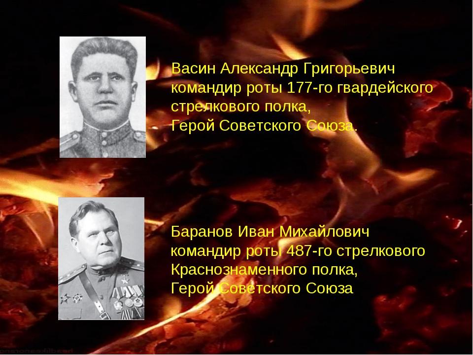 Васин Александр Григорьевич командир роты 177-го гвардейского стрелкового пол...