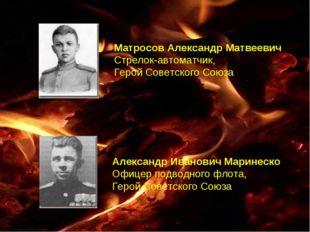 Матросов Александр Матвеевич Стрелок-автоматчик, Герой Советского Союза Алекс