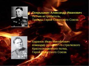 Покрышкин Александр Иванович Летчик-истребитель, Трижды Герой Советского Сою