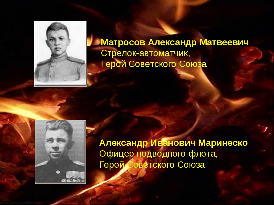 Матросов Александр Матвеевич Стрелок-автоматчик, Герой Советского Союза Алекс...