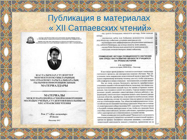 Публикация в материалах « XII Сатпаевских чтений»