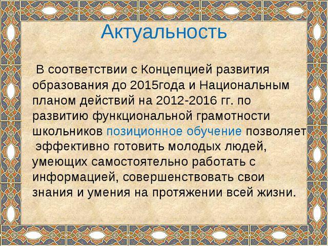 Актуальность В соответствии с Концепцией развития образования до 2015года и Н...