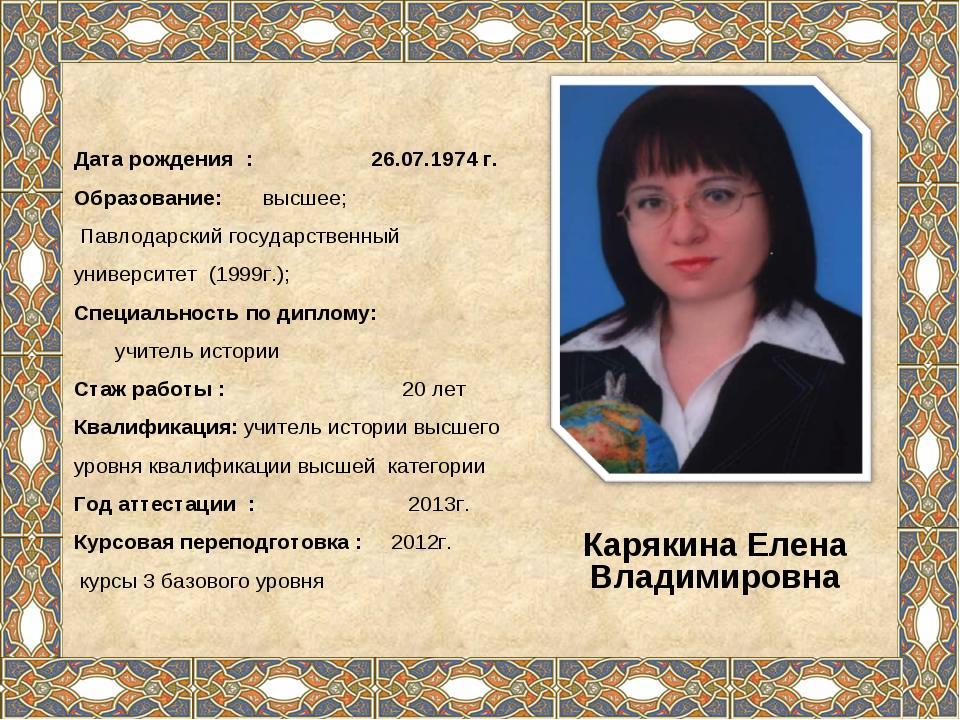 Дата рождения : 26.07.1974 г. Образование: высшее; Павлодарский государственн...