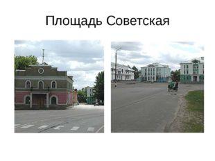 Площадь Советская