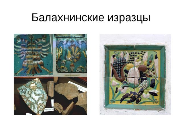 Балахнинские изразцы