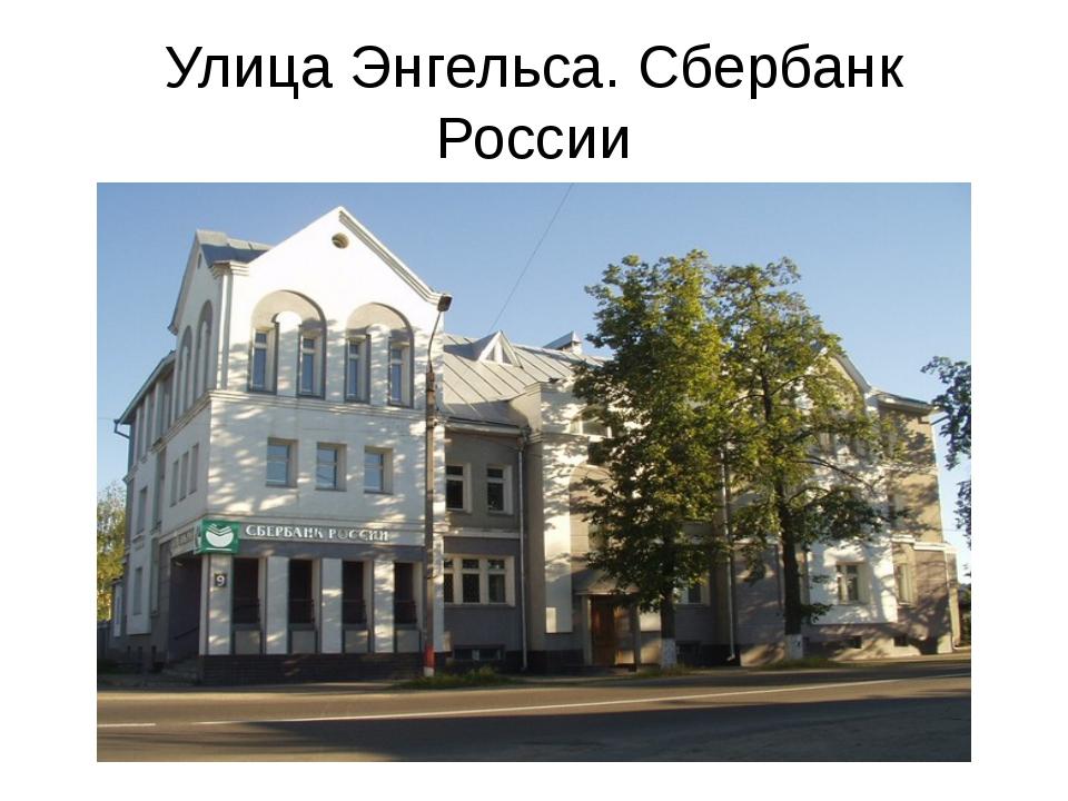 Улица Энгельса. Сбербанк России