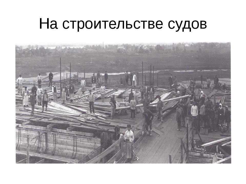 На строительстве судов
