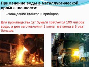 Применение воды в металлургической промышленности: Охлаждение станков и прибо