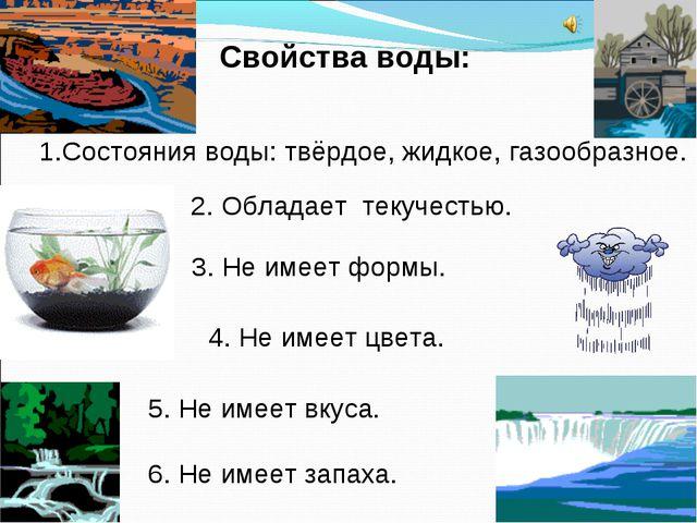 Свойства воды: 1.Состояния воды: твёрдое, жидкое, газообразное. 2. Обладает т...
