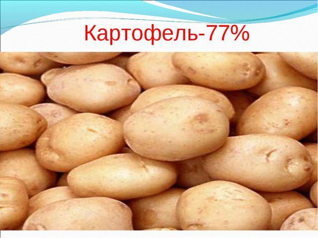 Картофель-77%