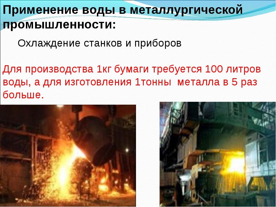 Применение воды в металлургической промышленности: Охлаждение станков и прибо...
