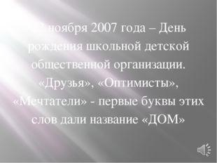 22 ноября 2007 года – День рождения школьной детской общественной организаци