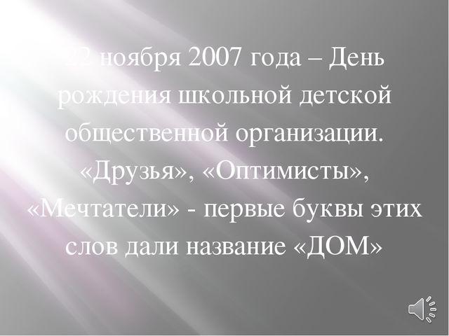 22 ноября 2007 года – День рождения школьной детской общественной организаци...