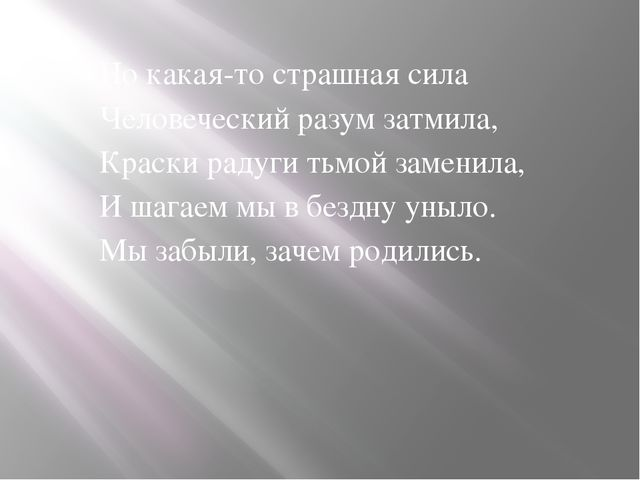 Но какая-то страшная сила Человеческий разум затмила, Краски радуги тьмой зам...