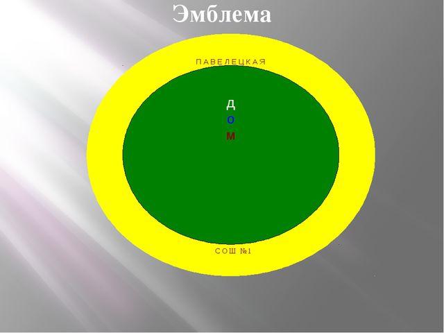 Эмблема д о м П А В Е Л Е Ц К А Я С О Ш №1