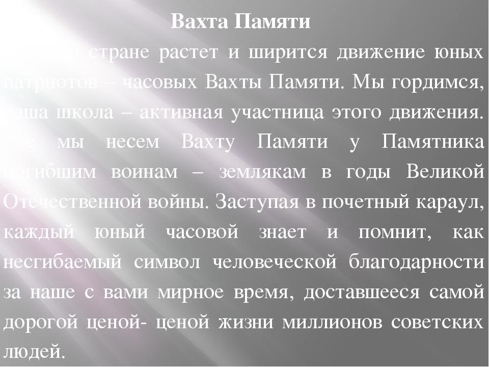 Вахта Памяти По всей стране растет и ширится движение юных патриотов – часовы...