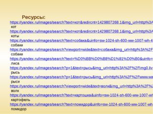 Ресурсы: https://yandex.ru/images/search?text=кот&redircnt=1429807268.1&img_u