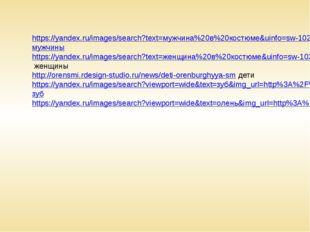 https://yandex.ru/images/search?text=мужчина%20в%20костюме&uinfo=sw-1024-sh-6