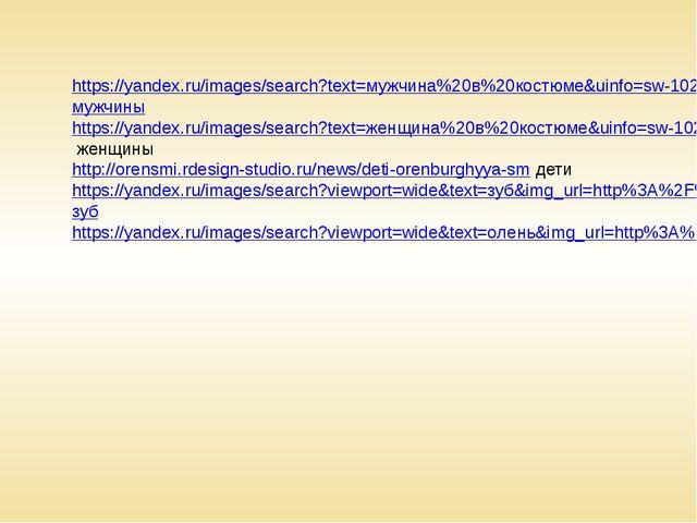 https://yandex.ru/images/search?text=мужчина%20в%20костюме&uinfo=sw-1024-sh-6...