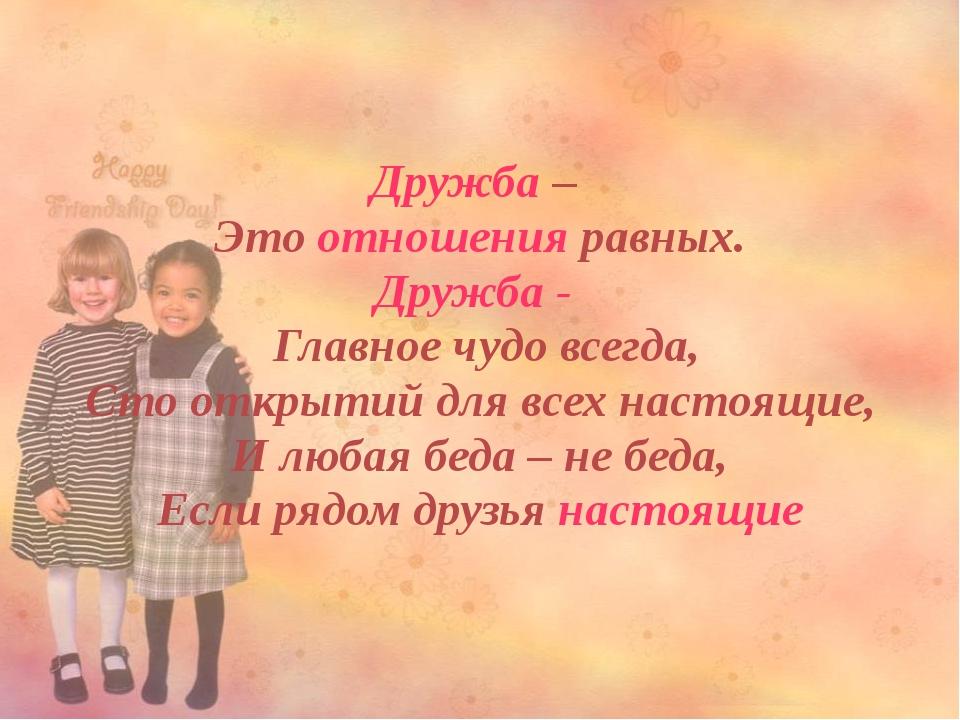 Дружба – Это отношения равных. Дружба - Главное чудо всегда, Сто открытий для...
