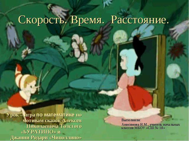 Выполнили: Анисимова Н.М., учитель начальных классов МБОУ «СШ № 18» Урок – иг...