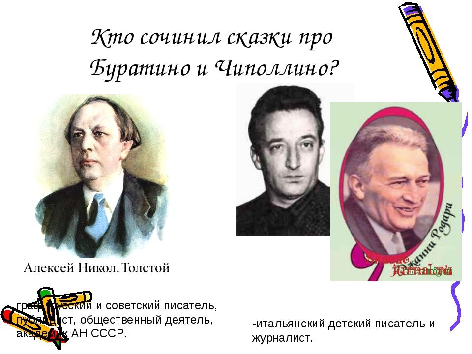 Кто сочинил сказки про Буратино и Чиполлино? граф, русский и советский писате...
