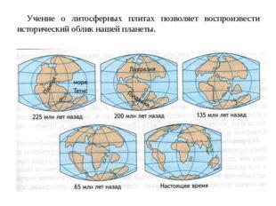 Учение о литосферных плитах позволяет воспроизвести исторический облик нашей