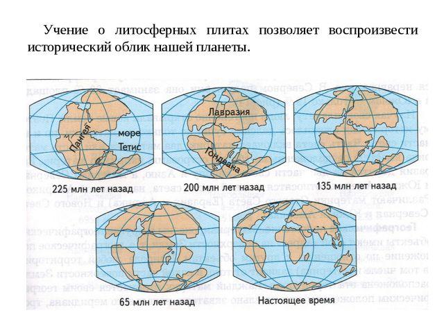 Учение о литосферных плитах позволяет воспроизвести исторический облик нашей...