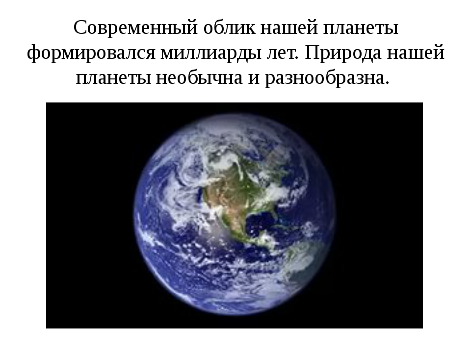 Современный облик нашей планеты формировался миллиарды лет. Природа нашей пла...