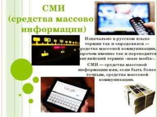 СМИ (средства массовой информации) Изначально в русском языке термин так и оп