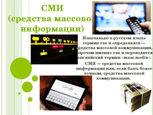 СМИ (средства массовой информации) Изначально в русском языке термин так и оп...