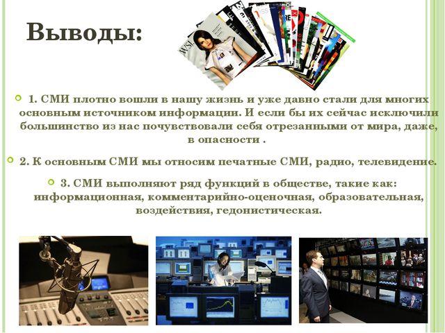 Выводы: 1. СМИ плотно вошли в нашу жизнь и уже давно стали для многих основны...