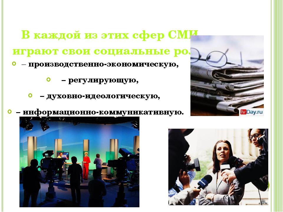 В каждой из этих сфер СМИ играют свои социальные роли: – производственно-эко...