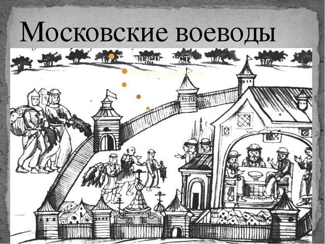 Московские воеводы