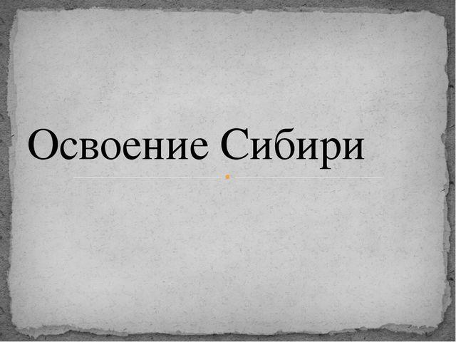 Освоение Сибири