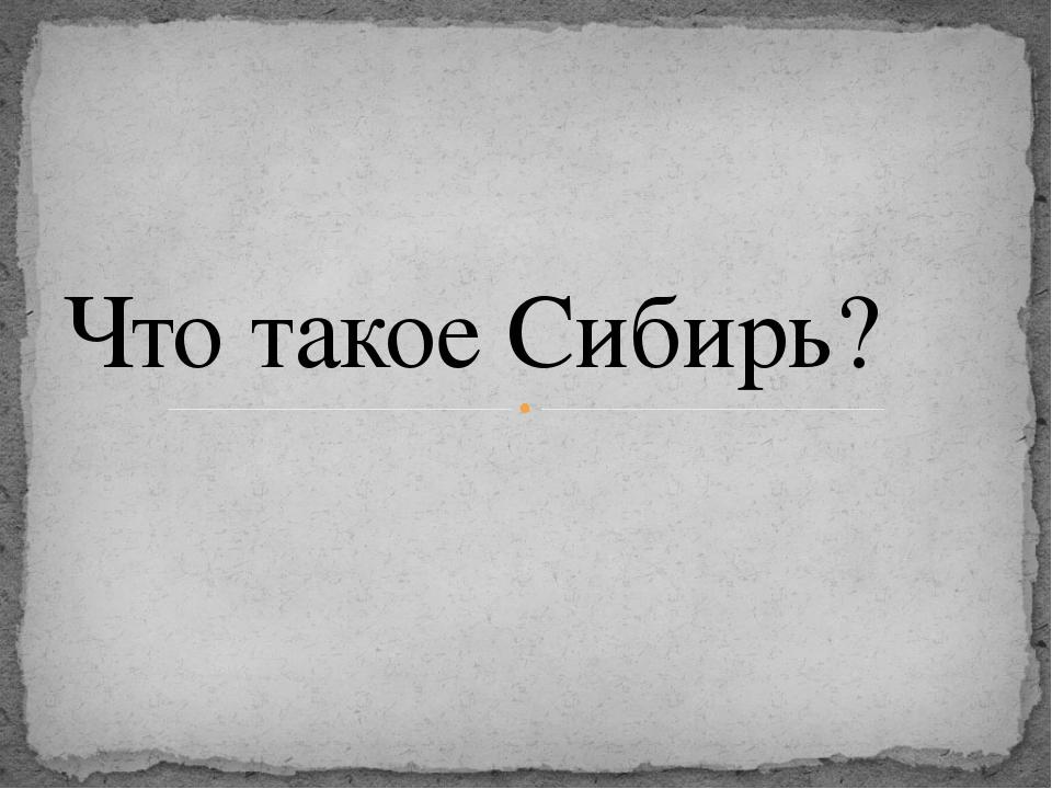 Что такое Сибирь?