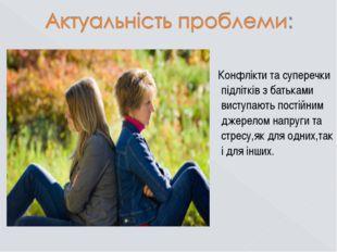 Конфлікти та суперечки підлітків з батьками виступають постійним джерелом на