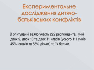 В опитуванні взяло участь 222 респондента : учні двох 9, двох 10 та двох 11