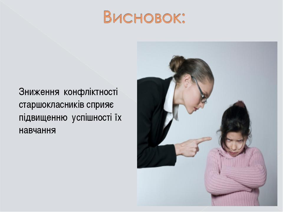 Зниження конфліктності старшокласників сприяє підвищенню успішності їх навча...
