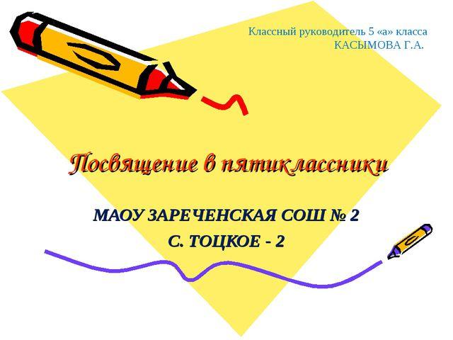 Посвящение в пятиклассники МАОУ ЗАРЕЧЕНСКАЯ СОШ № 2 С. ТОЦКОЕ - 2 Классный ру...