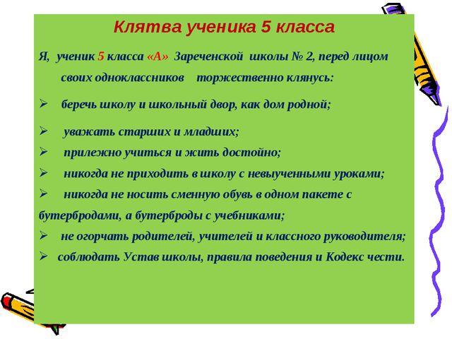 Клятва ученика 5 класса Я, ученик 5 класса «А» Зареченской школы № 2, перед л...